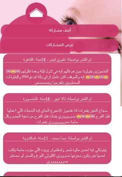 سكس عرب screenshot 1