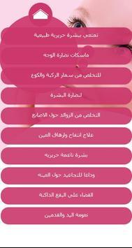 سكس عرب screenshot 5