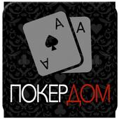Покер онлайн icon