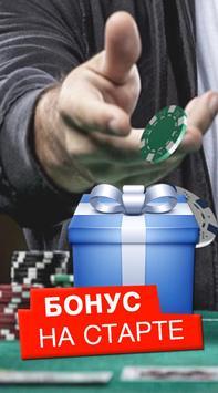 Покер онлайн poster
