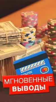 Покер онлайн screenshot 2