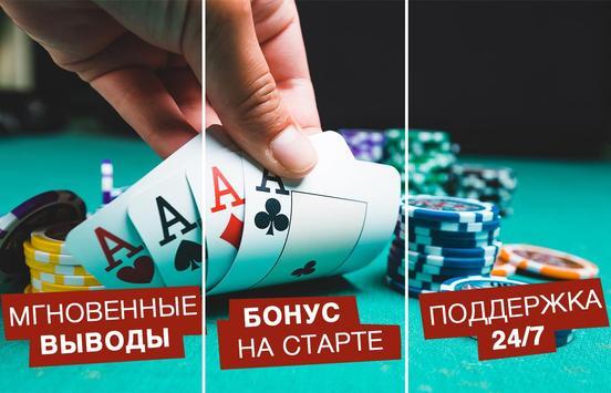 Покер онлайн screenshot 3