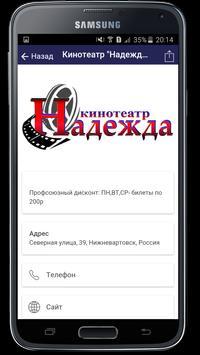 Профсоюзный дисконт screenshot 3