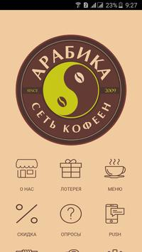 Арабика poster