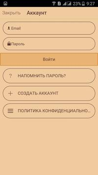 Арабика apk screenshot