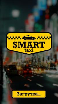 SmartTaxi poster