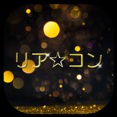 リア☆コン-登録無料の恋活・婚活アプリ icon