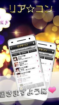 リア☆コン-登録無料の恋活・婚活アプリ apk screenshot