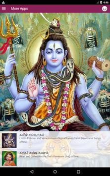 சிவபுராணம் screenshot 9