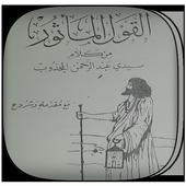 sidi abderahman el mejdoub (+ 200 HIKMA) icon