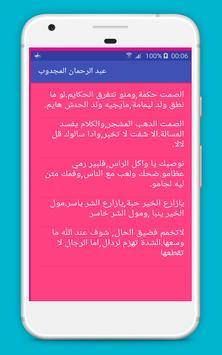 sidi abderahman el mejdoub (+ 200 HIKMA) screenshot 3