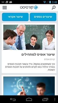 Coursist - Online lessons poster