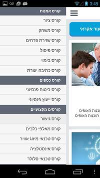 Coursist - Online lessons screenshot 12