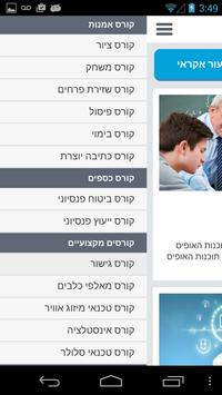 Coursist - Online lessons screenshot 3