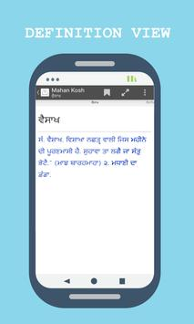 Mahan kosh for android apk download mahan kosh screenshot 5 fandeluxe Images