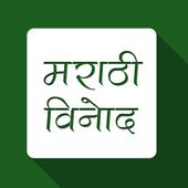 Marathi Vinod icon
