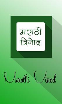 Marathi Vinod poster