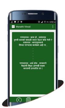 Marathi Vinod apk screenshot