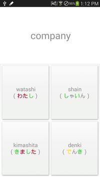 myVOCA Japanese Vocabulary poster