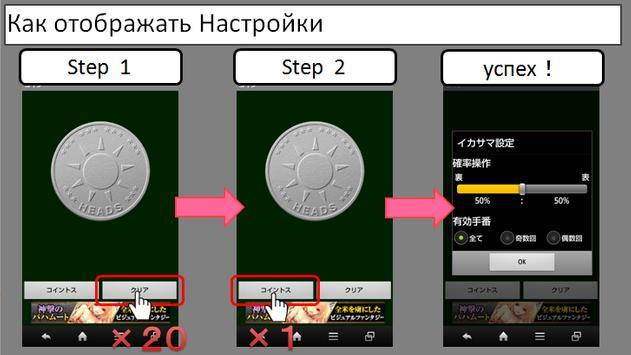 Cheat coins screenshot 4