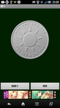 Cheat coins screenshot 6