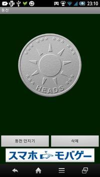 Cheat coins screenshot 7