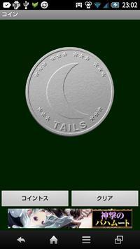 Cheat coins screenshot 1