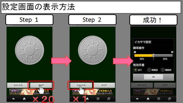 Cheat coins screenshot 2