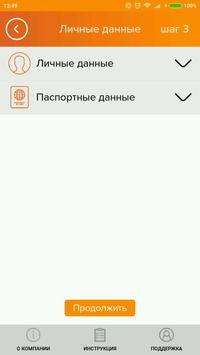 СоцИнвест Агент screenshot 1