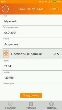 СоцИнвест Агент screenshot 3