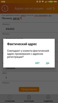 СоцИнвест Агент screenshot 5