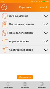 СоцИнвест Агент screenshot 6