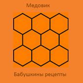 Медовик. Бабушкины рецепты icon