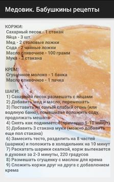 Медовик. Бабушкины рецепты poster