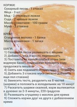 Медовик. Бабушкины рецепты apk screenshot