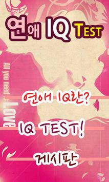 연애IQ테스트 poster