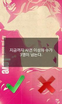연애IQ테스트 apk screenshot