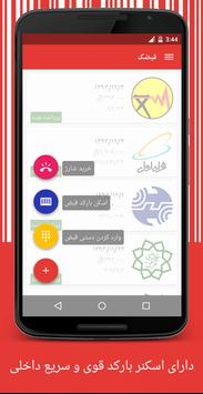 قبضک apk screenshot