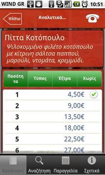 Pitta tou Pappou screenshot 3