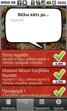 Pitta tou Pappou screenshot 7