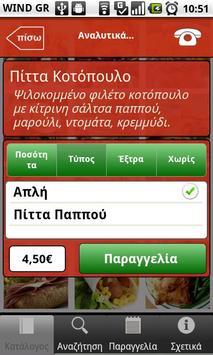 Pitta tou Pappou screenshot 4
