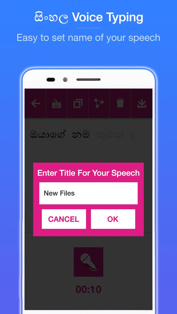 Sinhalese Voice Typing for Android - APK Download