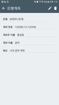 Secret Wallet 비밀 지갑 screenshot 5