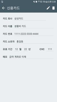 Secret Wallet 비밀 지갑 screenshot 6