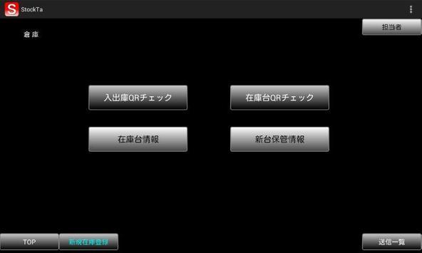 StockTa screenshot 1