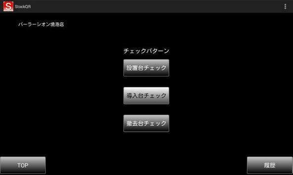 StockTa screenshot 2