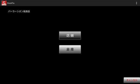 StockTa screenshot 5
