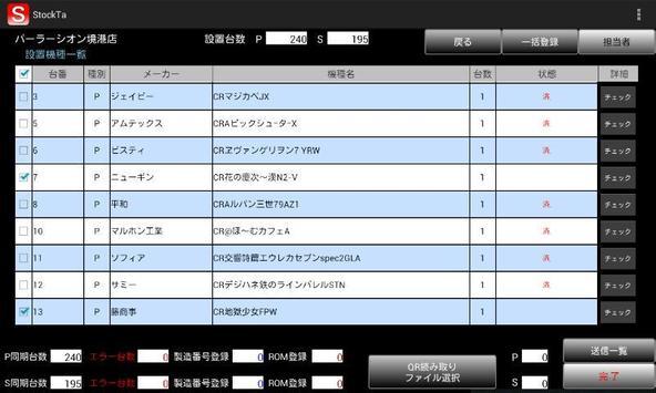 StockTa screenshot 8