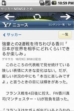サッカーNEWSまとめ apk screenshot