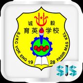 SJKC Yok Eng icon